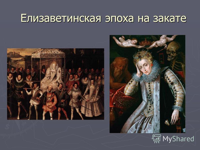 Елизаветинская эпоха на закате Елизаветинская эпоха на закате