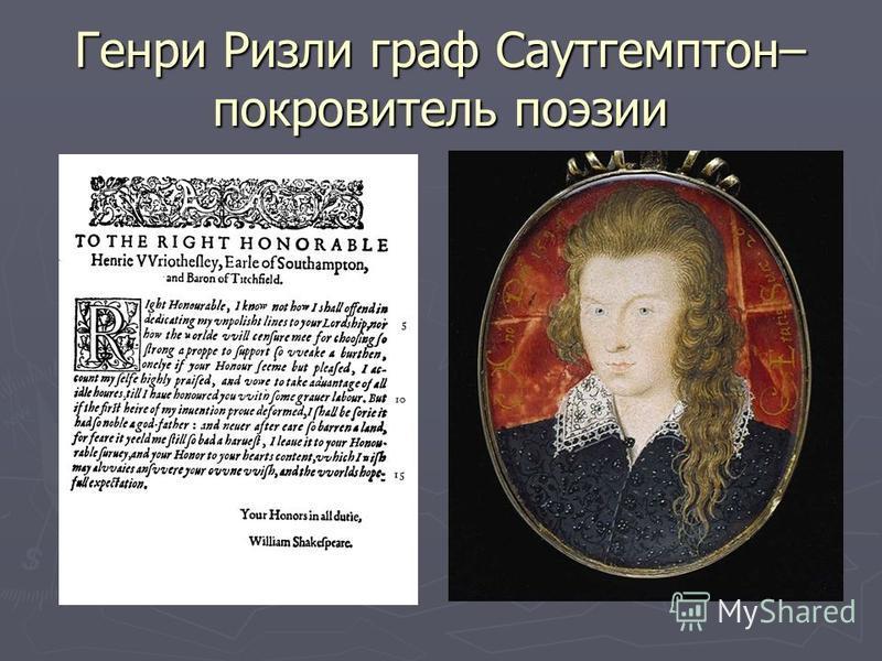 Генри Ризли граф Саутгемптон– покровитель поэзии