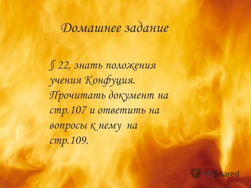 Домашнее задание § 22, знать положения учения Конфуция. Прочитать документ на стр.107 и ответить на вопросы к нему на стр.109.