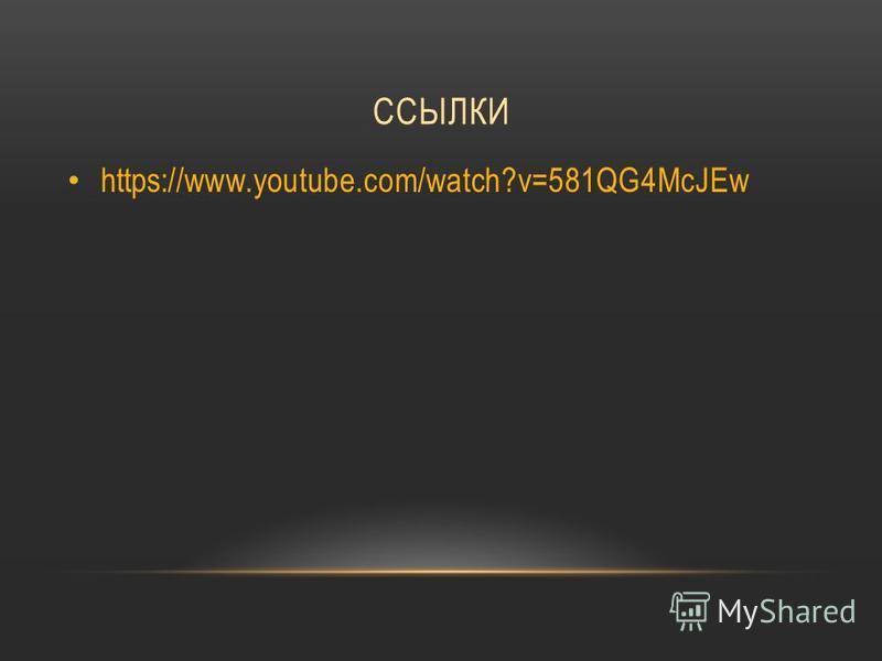 ССЫЛКИ https://www.youtube.com/watch?v=581QG4McJEw