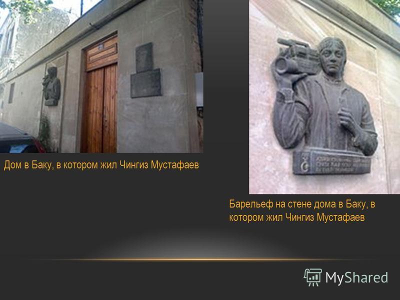 Барельеф на стене дома в Баку, в котором жил Чингиз Мустафаев Дом в Баку, в котором жил Чингиз Мустафаев
