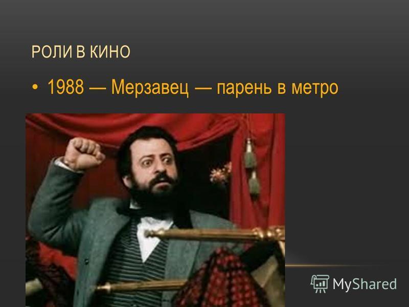 РОЛИ В КИНО 1988 Мерзавец парень в метро