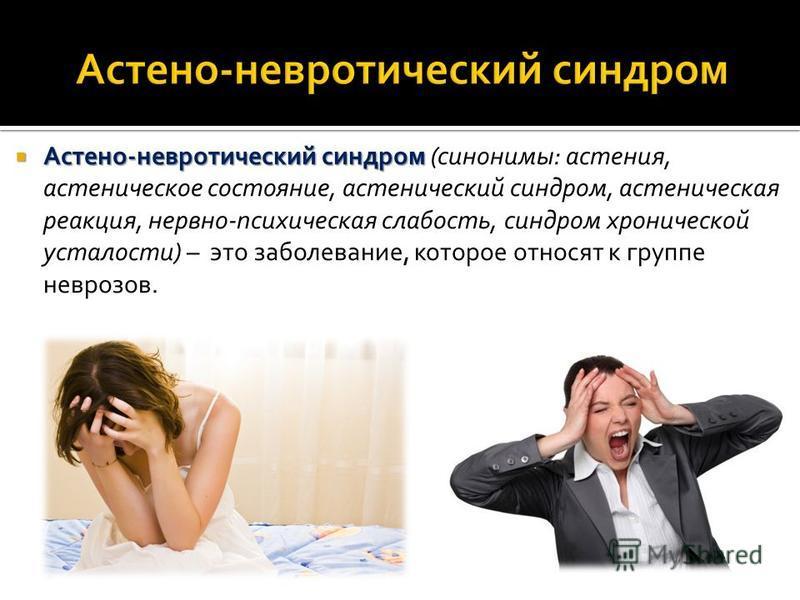 Астено-невротический синдром Астено-невротический синдром (синонимы: астения, астеническое состояние, астенический синдром, астеническая реакция, нервно-психическая слабость, синдром хронической усталости) – это заболевание, которое относят к группе