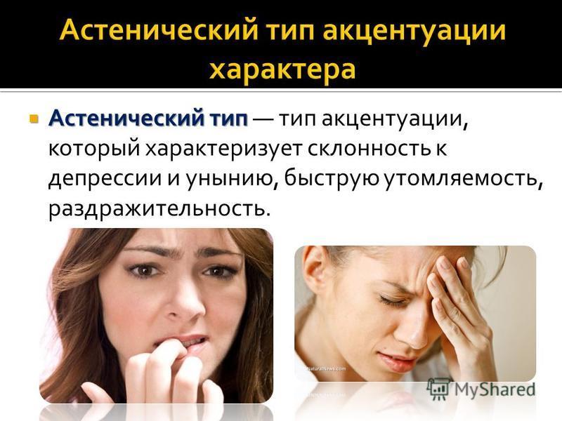 Астенический тип Астенический тип тип акцентуации, который характеризует склонность к депрессии и унынию, быструю утомляемость, раздражительность.