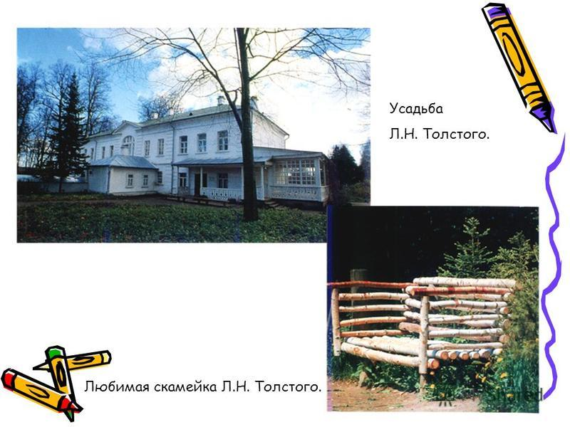 Усадьба Л.Н. Толстого. Любимая скамейка Л.Н. Толстого.