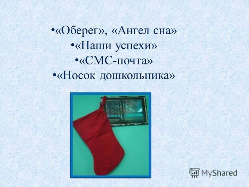 «Оберег», «Ангел сна» «Наши успехи» «СМС-почта» «Носок дошкольника»