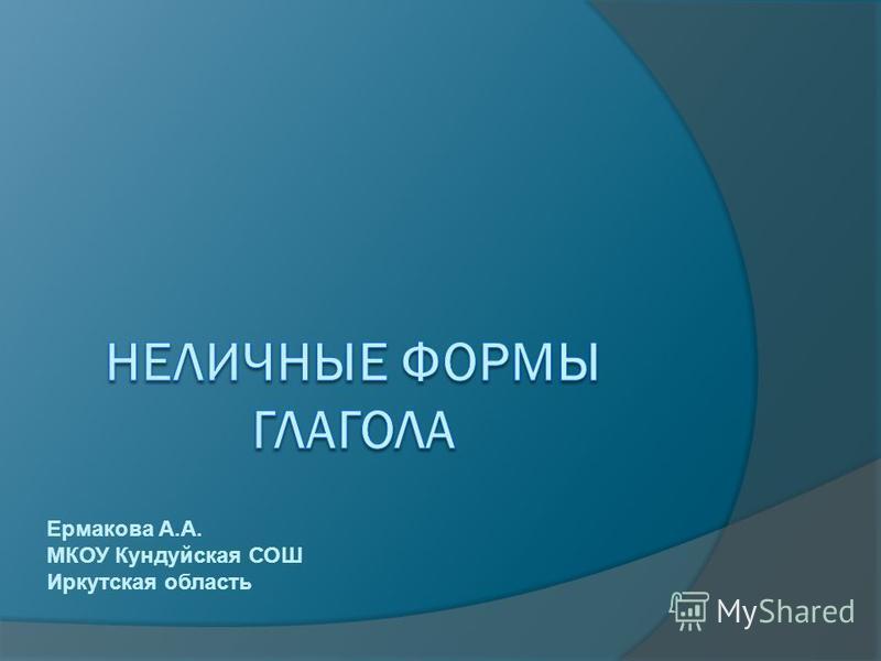 Ермакова А.А. МКОУ Кундуйская СОШ Иркутская область