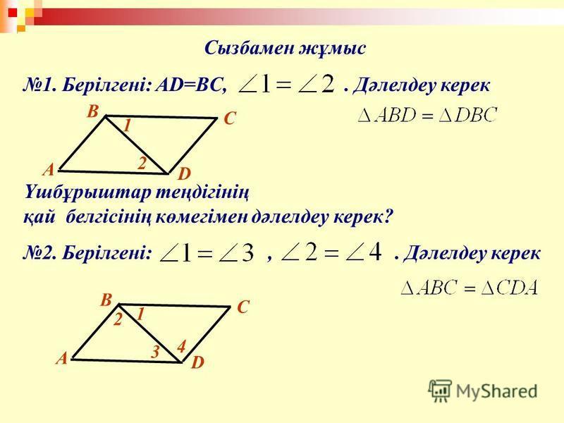 Берілгендерді пайдалана отырып, тең үшбұрыштырдың анықталуға тиісті элементтері