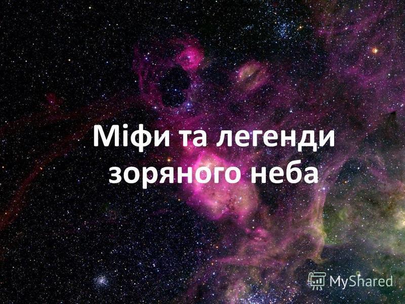 Міфи та легенди зоряного неба