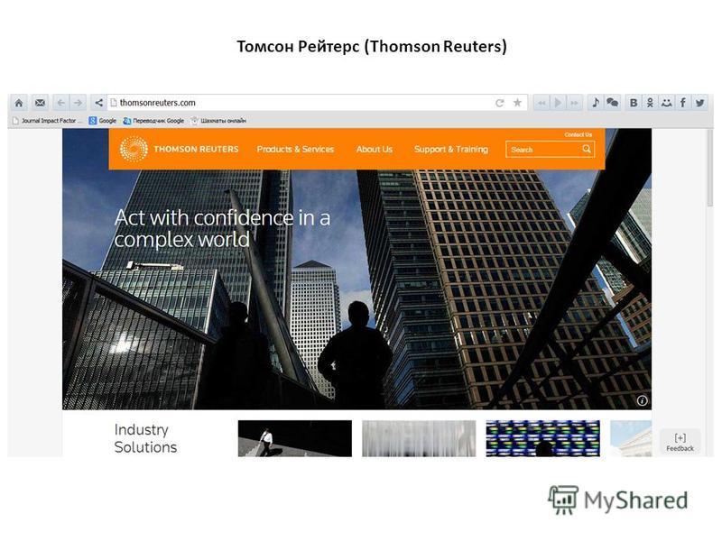 Томсон Рейтерс (Thomson Reuters)