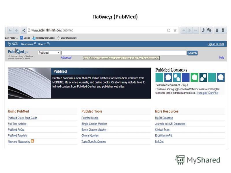Пабмед (PubMed)