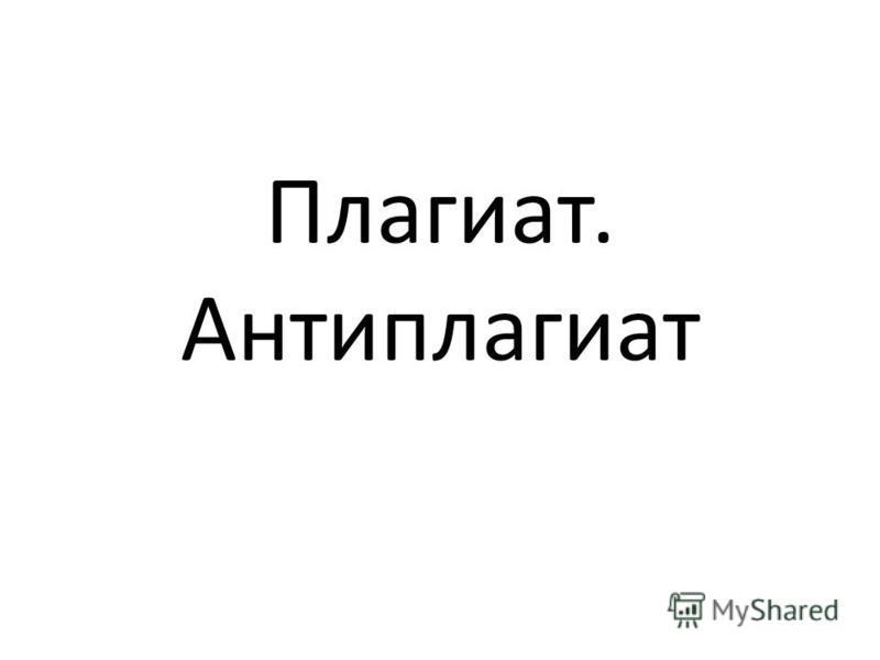 Плагиат. Антиплагиат