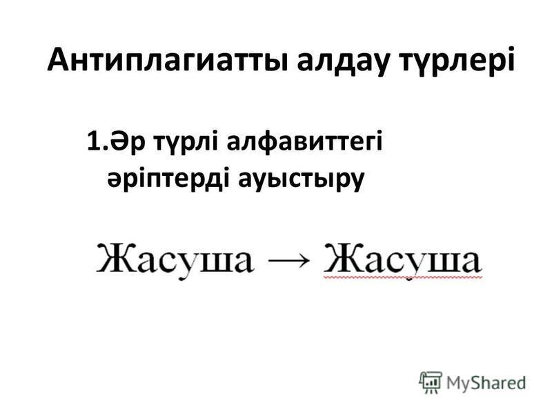 Антиплагиатты алдау түрлері 1.Әр түрлі алфавиттегі әріптерді ауыстыру