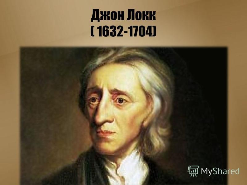 Джон Локк ( 1632-1704)