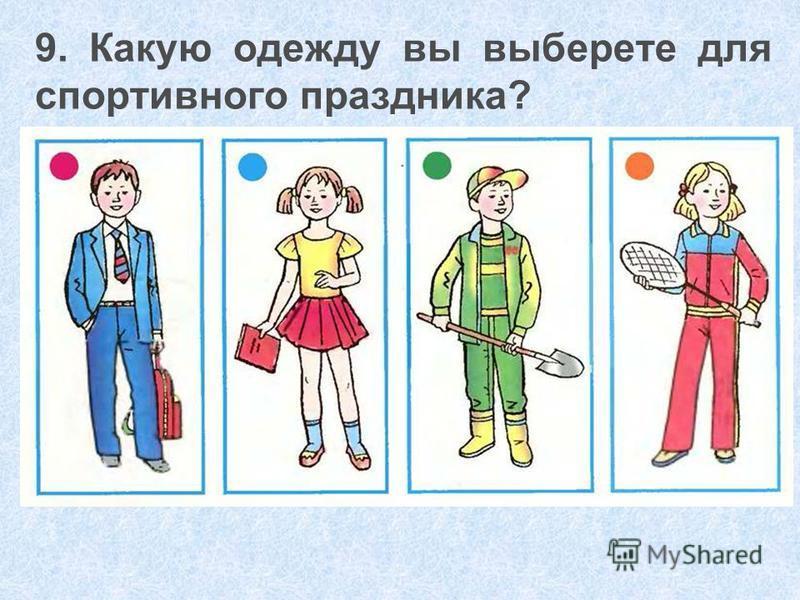 9. Какую одежду вы выберете для спортивного праздника?