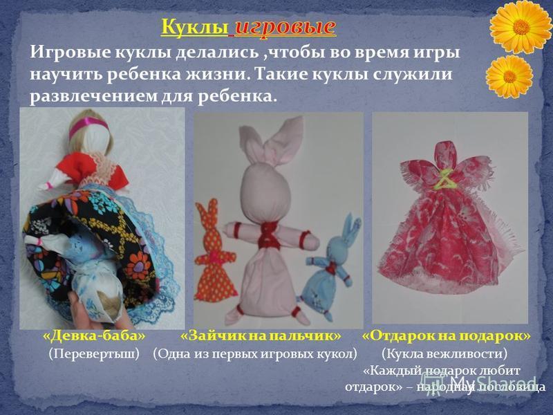 «Девка-баба» «Зайчик на пальчик» «Отдарок на подарок» (Перевертыш) (Одна из первых игровых кукол) (Кукла вежливости) «Каждый подарок любит отдарок» – народная пословица