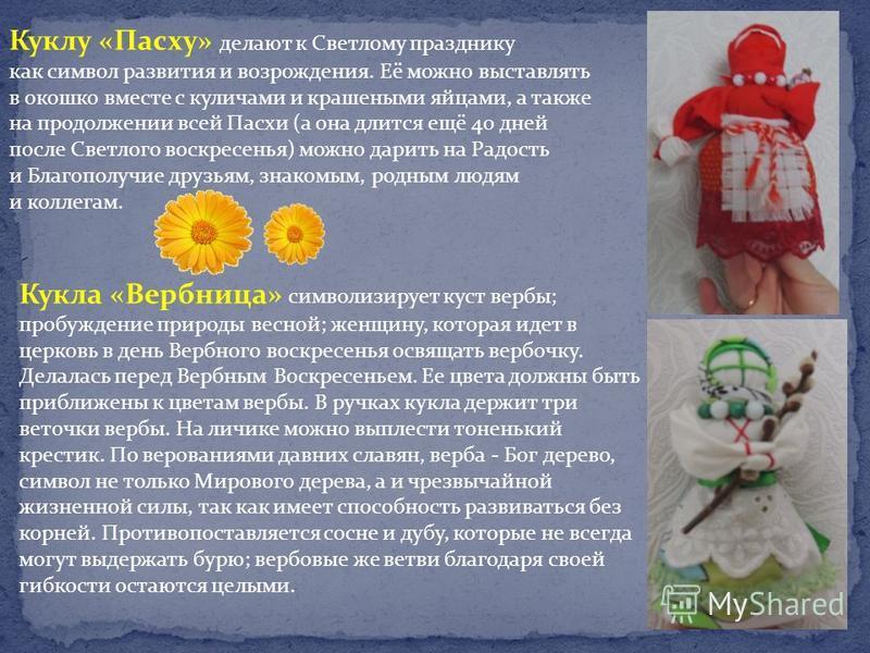 Куклу «Пасху» делают к Светлому празднику как символ развития и возрождения. Её можно выставлять в окошко вместе с куличами и крашеными яйцами, а также на продолжении всей Пасхи (а она длится ещё 40 дней после Светлого воскресенья) можно дарить на Ра