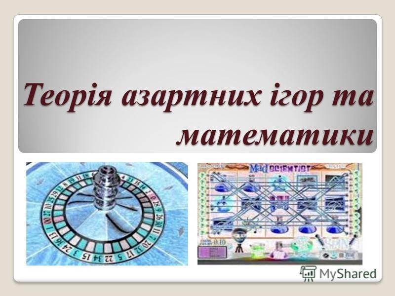 Теорія азартних ігор та математики