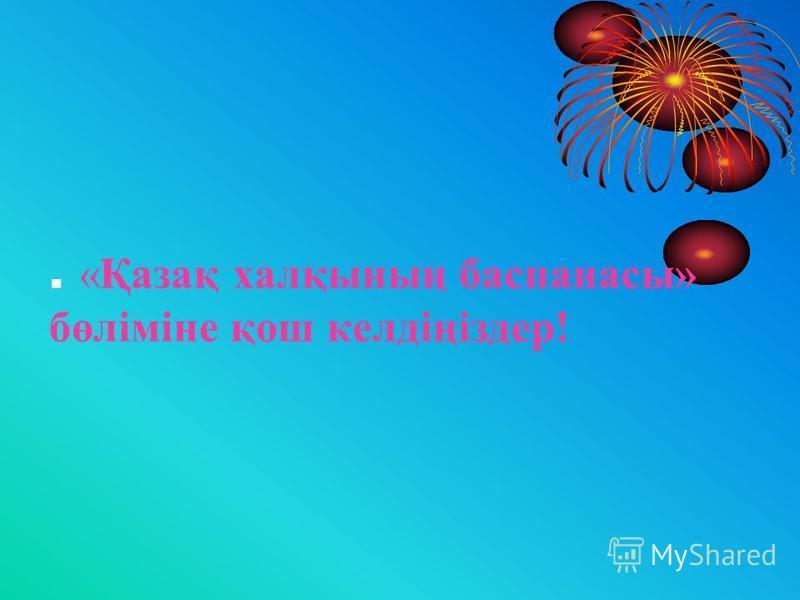 . «Қазақ халқының баспанасы» бөліміне қош келдіңіздер!