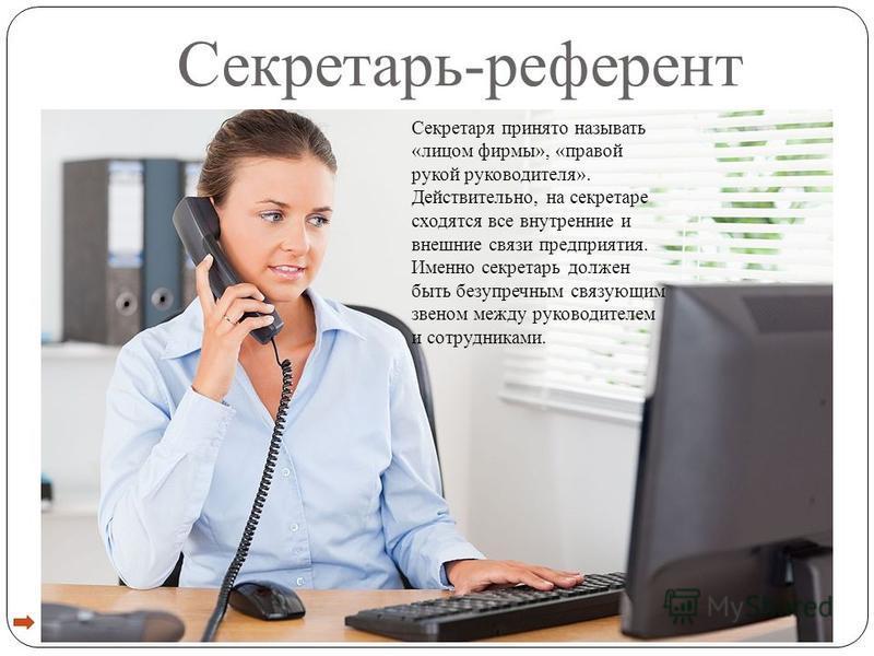 знакомство профессией общее секретаря-референта с