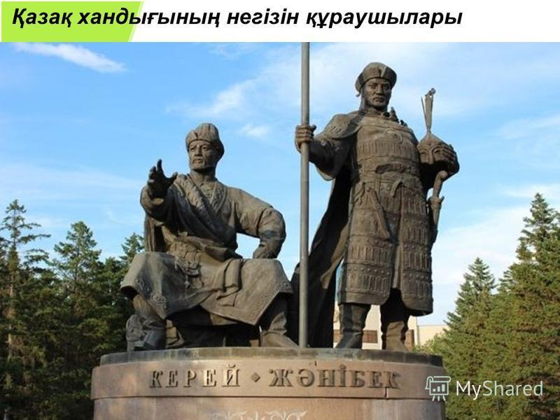 Қазақ хандығының негізін құраушылары