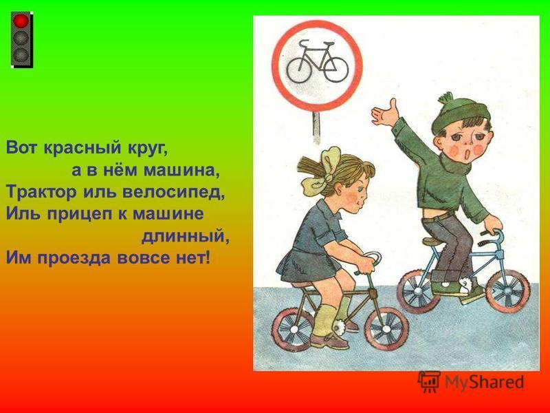 Вот красный круг, а в нём машина, Трактор иль велосипед, Иль прицеп к машине длинный, Им проезда вовсе нет! Вот красный круг, а в нём машина, трактор иль велосипед, иль прицеп к машине длинный, им проезда вовсе нет!
