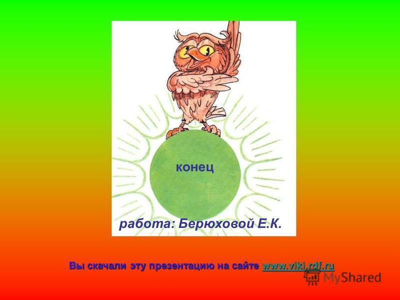 конец работа: Берюховой Е.К. Вы скачали эту презентацию на сайте www.viki.rdf.ru www.viki.rdf.ru Конец. Работа: берюховой Е.К. Вы скачали эту презентацию на сайте www.Viki.Rdf.Ru.
