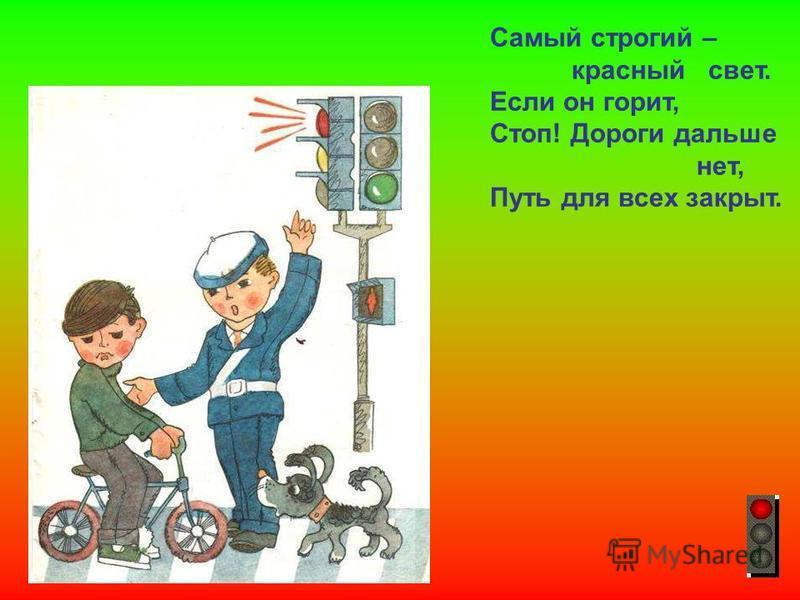 Самый строгий – красный свет. Если он горит, Стоп! Дороги дальше нет, Путь для всех закрыт. Самый строгий – красный свет. Если он горит, стоп! Дороги дальше нет, путь для всех закрыт.