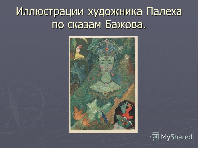 Иллюстрации художника Палеха по сказам Бажова.