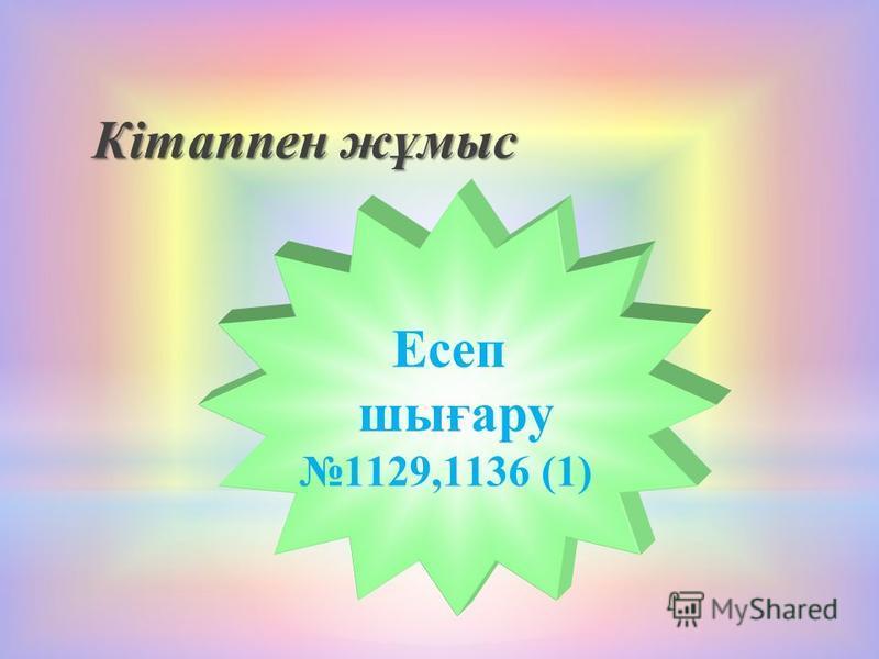 Кітаппен жұмыс Есеп шығару 1129,1136 (1)