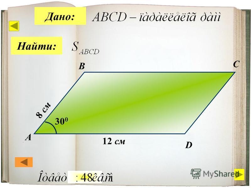 Найти: Дано: А B C D 12 см 30 0 8 см
