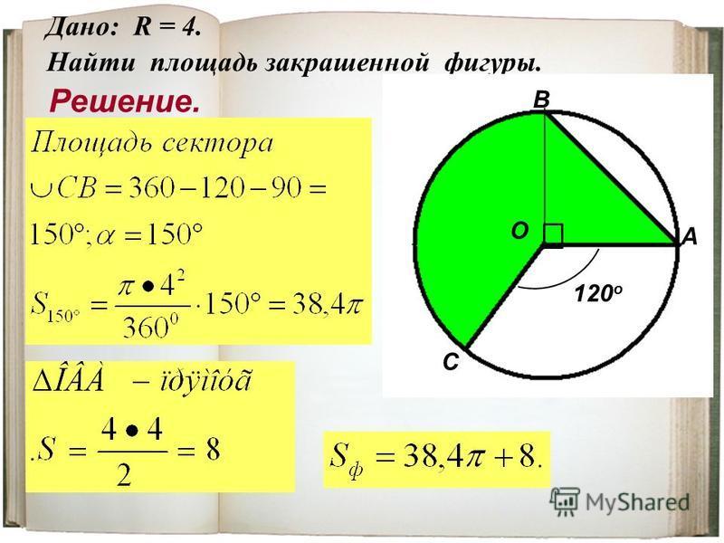 Решение. Дано: R = 4. Найти площадь закрашенной фигуры. О А В С 120 о