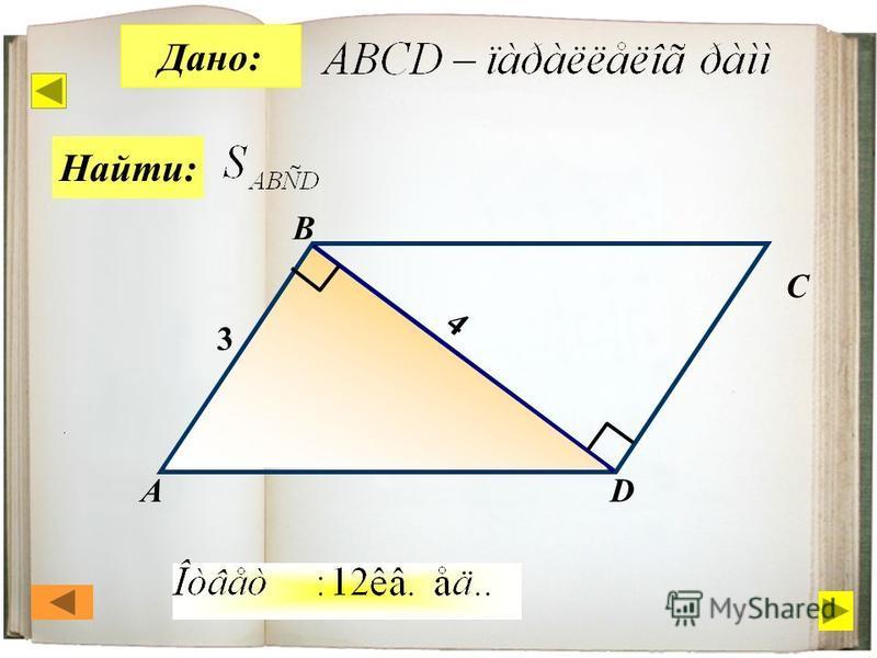 Найти: Дано: А B C D 3 4