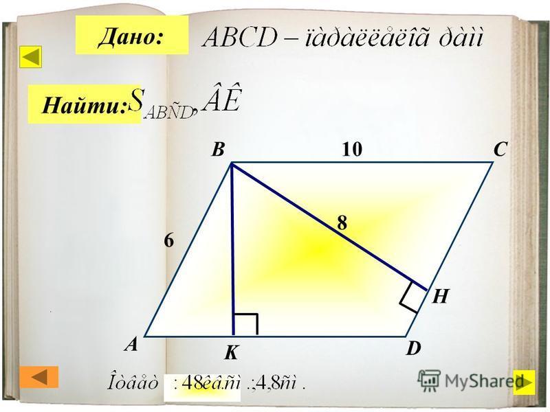 Дано: А BC D K 10 Н Найти: 6 8
