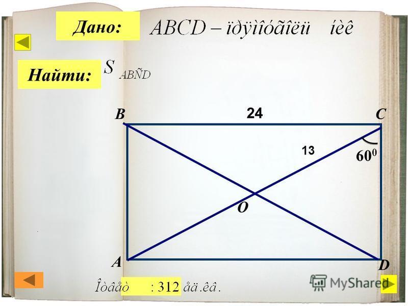 B А C D O 60 0 Дано: Найти: 24 13