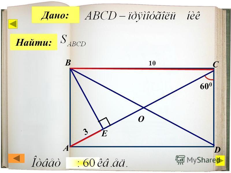Дано: Найти: B А C D O 60 0 E 3 10