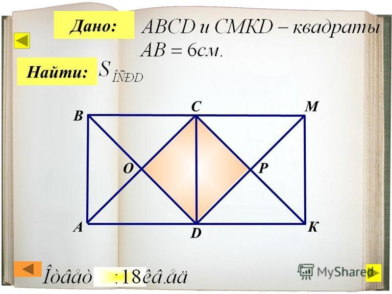 Дано: А B C К D М ОР