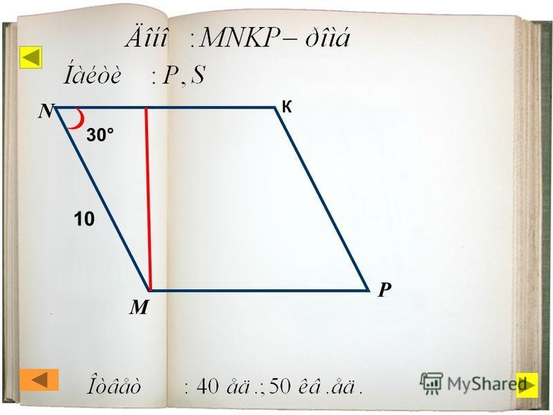 М N P К 30° 10