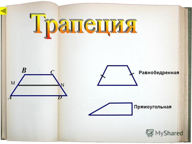 D B А C N М Равнобедренная Прямоугольная