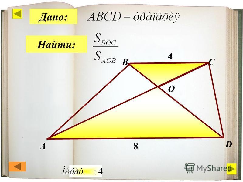 Найти: Дано: А BC D О 4 8