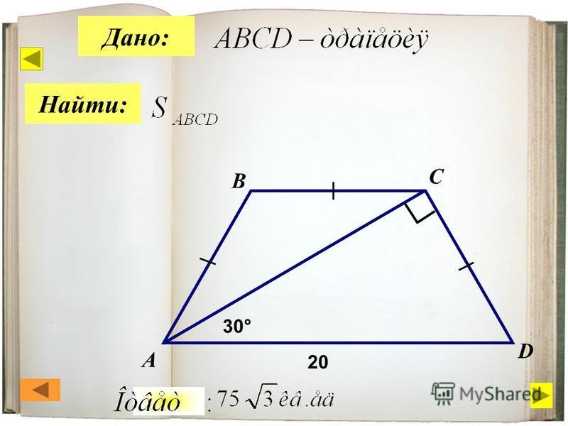 Найти: А B C D Дано: 20 30°
