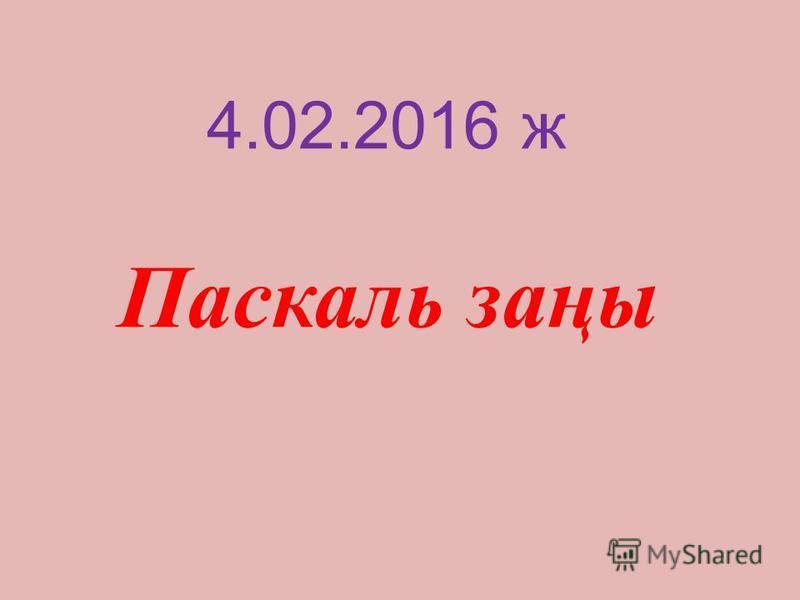 4.02.2016 ж Паскаль заңы