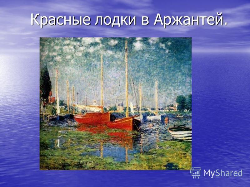 Красные лодки в Аржантей.