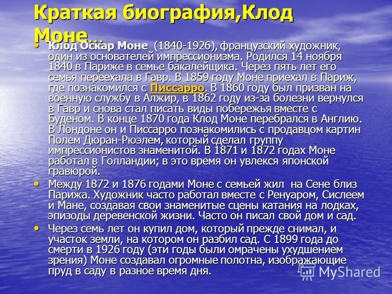 КРАТКАЯ БИОГРАФИЯ ХУДОЖНИКА КЛОД МОНЕ СКАЧАТЬ БЕСПЛАТНО