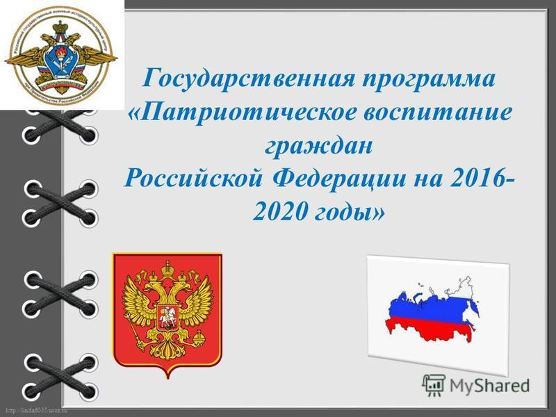 http://linda6035.ucoz.ru/ Государственная программа «Патриотическое воспитание граждан Российской Федерации на 2016- 2020 годы»