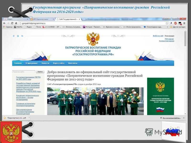http://linda6035.ucoz.ru/ Государственная программа «Патриотическое воспитание граждан Российской Федерации на 2016-2020 годы»