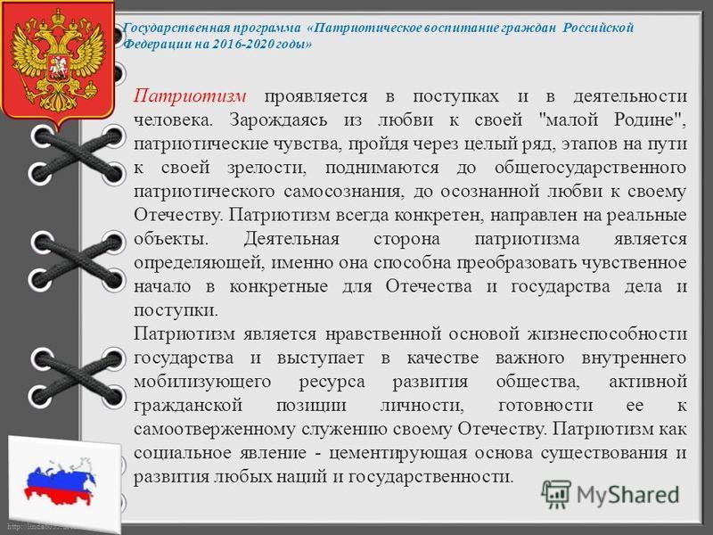 http://linda6035.ucoz.ru/ Государственная программа «Патриотическое воспитание граждан Российской Федерации на 2016-2020 годы» УКАЗ ПРЕЗИДЕНТА РОССИЙСКОЙ ФЕДЕРАЦИИ О ПОДГОТОВКЕ И ПРОВЕДЕНИИ ПРАЗДНОВАНИЯ 70-Й ГОДОВЩИНЫ ПОБЕДЫ В ВЕЛИКОЙ ОТЕЧЕСТВЕННОЙ В