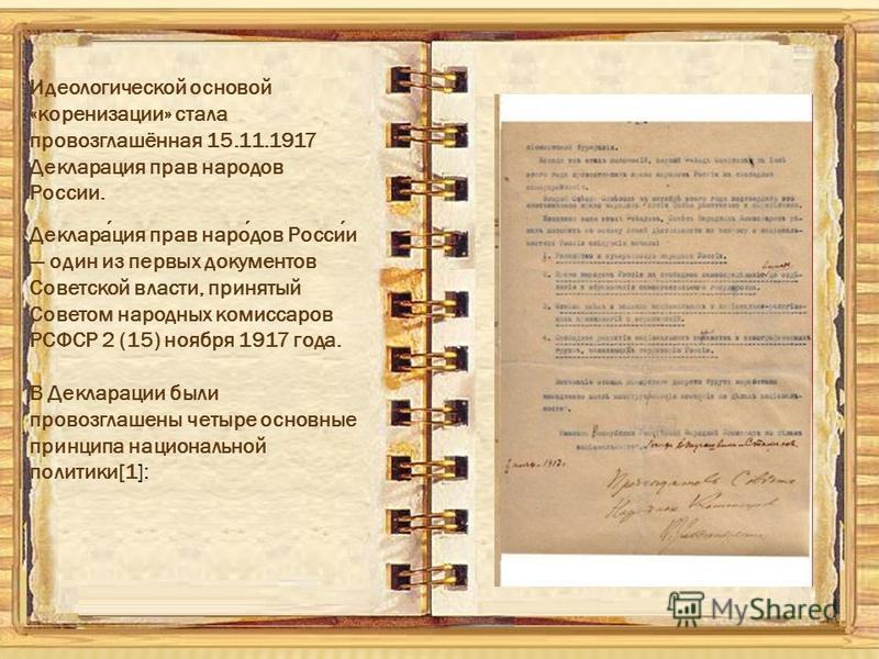 Декларация прав народов России один из первых документов Советской власти, принятый Советом народных комиссаров РСФСР 2 (15) ноября 1917 года. В Декларации были провозглашены четыре основные принципа национальной политики[1]: Идеологической основой «