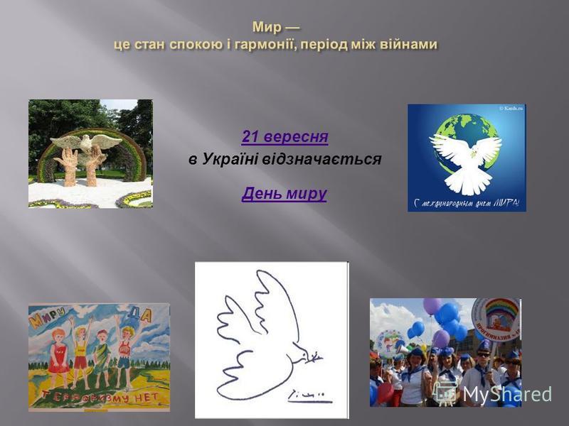 21 вересня в Україні відзначається День миру