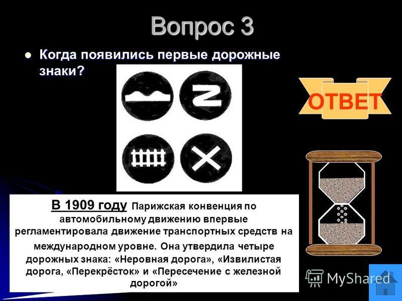 Вопрос 2 Назовите порядок работы восьми цилиндрового ДВС? ОТВЕТ 1 – 5 – 4 – 2 – 6 – 3 – 7 - 8 1 5 4 2 3 6 7 8